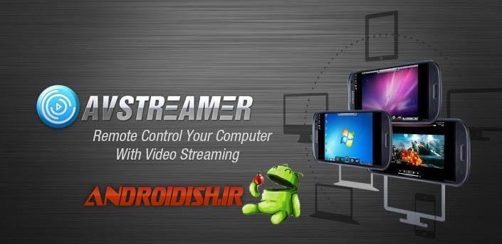 دانلود برنامه کنترل کامپیوتر با اندروید با AVStreamer - Remote Desktop