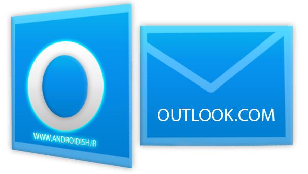 برنامه ایمیل مایکروسافت برای اندروید outlook.com V7.8.2