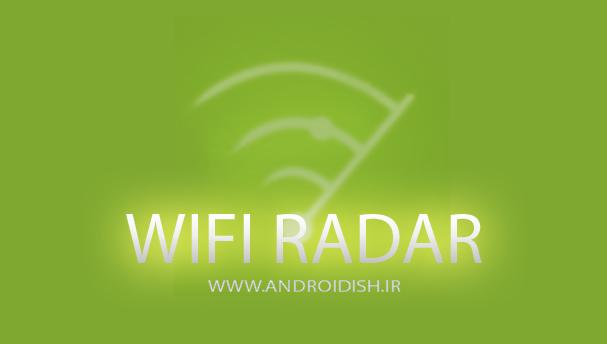 دانلود برنامه رادار اندروید Wifi Radar V1.0.6